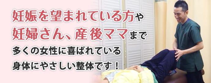 愛知県津島市の整体院 〜整体House健康堂〜
